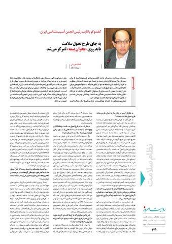 ravayat-3.pdf - صفحه 24