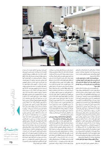 ravayat-3.pdf - صفحه 25