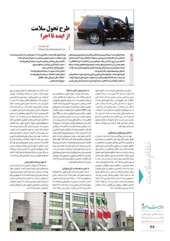 ravayat-3.pdf - صفحه 26