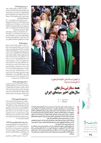 ravayat-3.pdf - صفحه 28