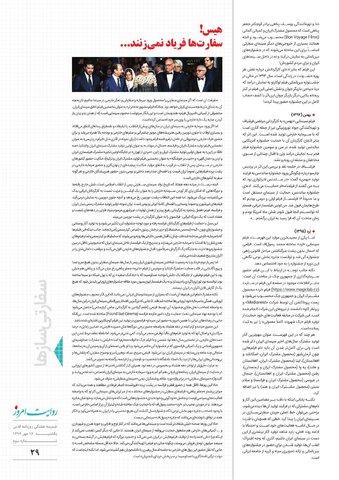 ravayat-3.pdf - صفحه 29