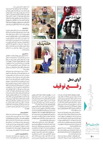 ravayat-3.pdf - صفحه 30