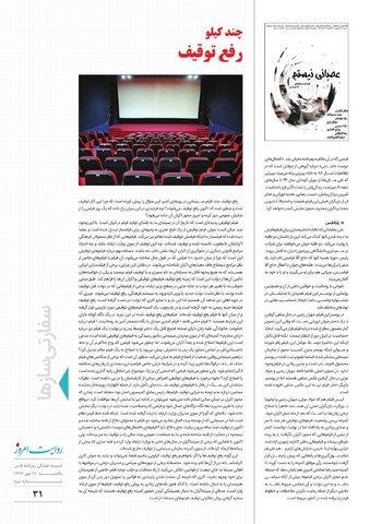 ravayat-3.pdf - صفحه 31
