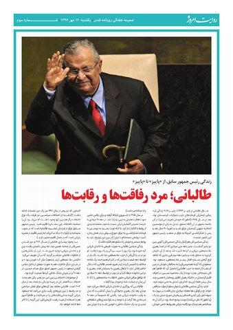 ravayat-3.pdf - صفحه 32