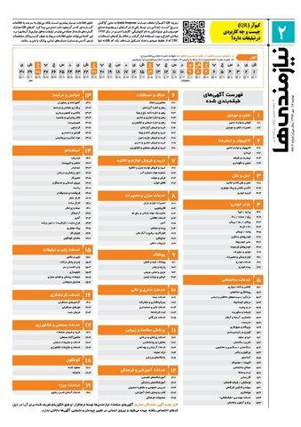 96.7.17-e.pdf - صفحه 2
