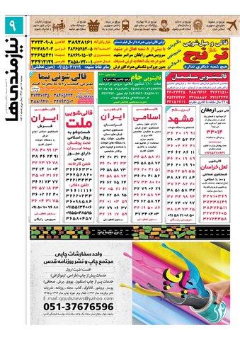 96.7.17-e.pdf - صفحه 9