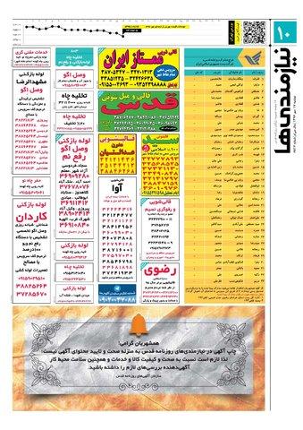 96.7.17-e.pdf - صفحه 10