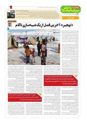 Vij-Beytolmoghadas-No-37.pdf - صفحه 6