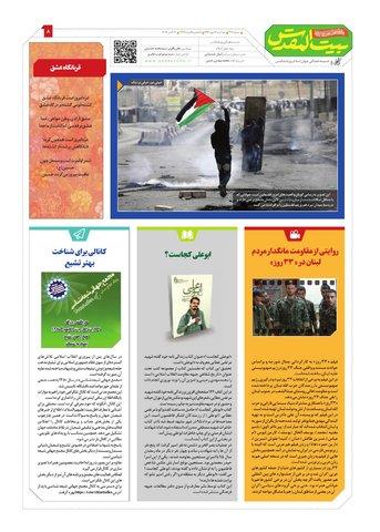 Vij-Beytolmoghadas-No-37.pdf - صفحه 8