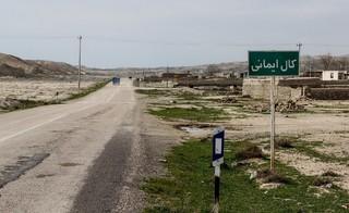 روستای کالیمانی