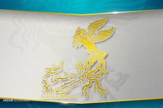 جشنواره ملی فیلم فجر ۳۶