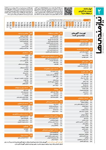 96.7.18-e.pdf - صفحه 2