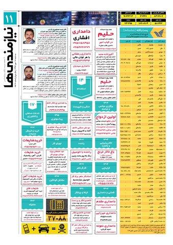 96.7.18-e.pdf - صفحه 11