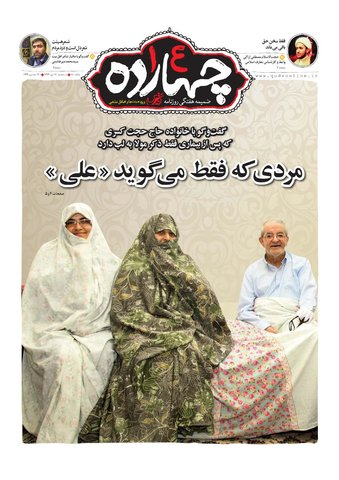 Vij-Chahardah-No-50.pdf - صفحه 1