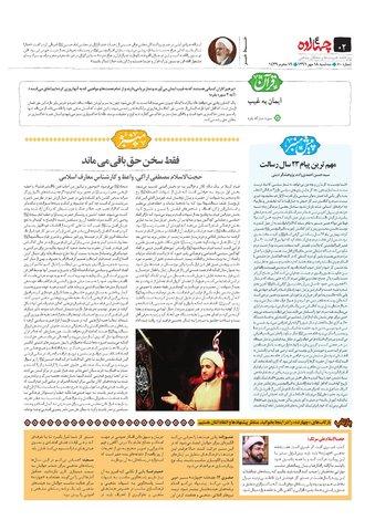 Vij-Chahardah-No-50.pdf - صفحه 2