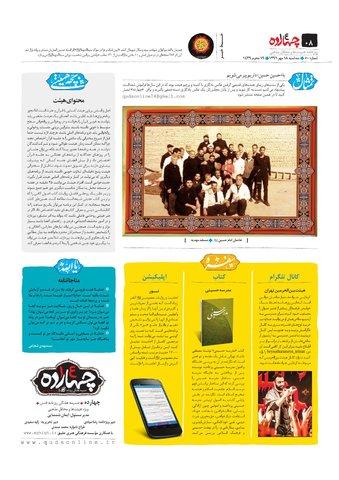 Vij-Chahardah-No-50.pdf - صفحه 8