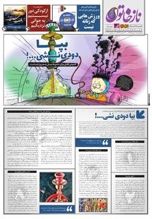 Hasht-07-19-.pdf - صفحه 1