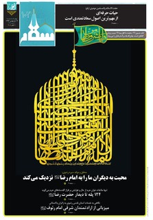 Vij-Salam-No-102.pdf - صفحه 1