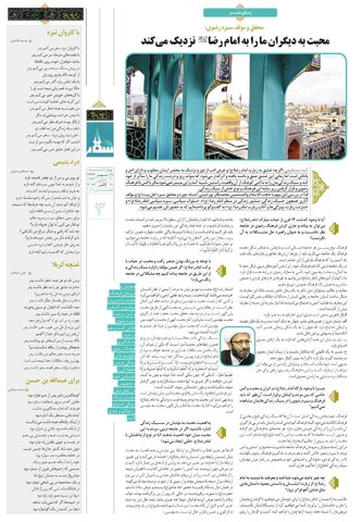 Vij-Salam-No-102.pdf - صفحه 3