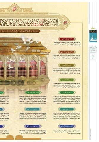 Vij-Salam-No-102.pdf - صفحه 4