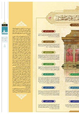 Vij-Salam-No-102.pdf - صفحه 5