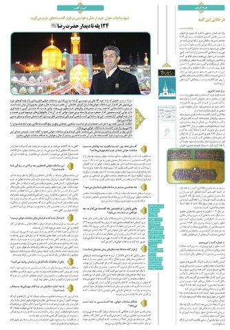 Vij-Salam-No-102.pdf - صفحه 6