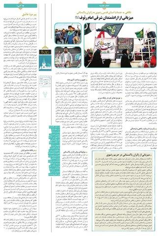 Vij-Salam-No-102.pdf - صفحه 7