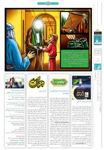 Vij-Salam-No-102.pdf - صفحه 8