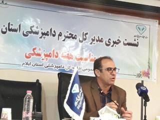 نشست خبری دامپزشکی استان ایلام