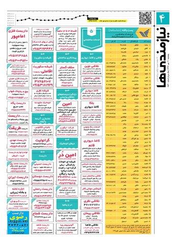 96.7.20-E.pdf - صفحه 4