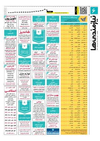 96.7.20-E.pdf - صفحه 6
