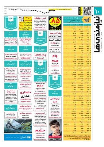 96.7.20-E.pdf - صفحه 10