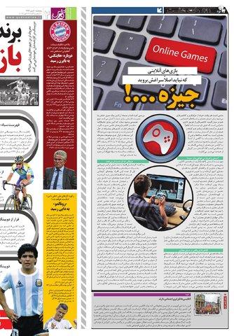 Hasht-07-20-.pdf - صفحه 2