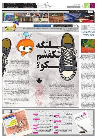 Hasht-07-20-.pdf - صفحه 4