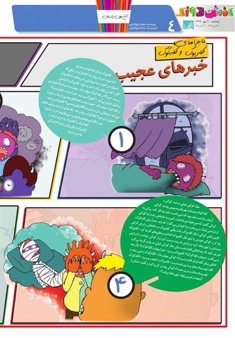 Vij-Kafshdoozak-No-43.pdf - صفحه 4