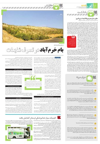 Vij-lorestan-No19-new.pdf - صفحه 2