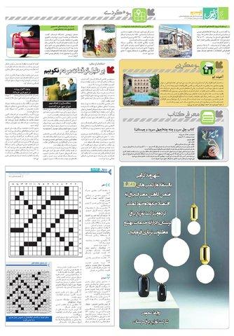 Vij-lorestan-No19-new.pdf - صفحه 4