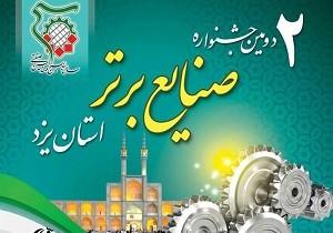 دومین جشنواره صنایع برتراستان یزد