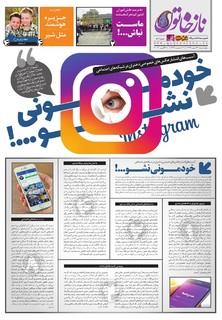 Hasht-07-26.pdf - صفحه 1