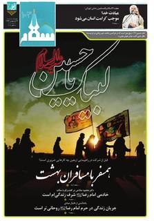 vij-salam-No-103.pdf - صفحه 1