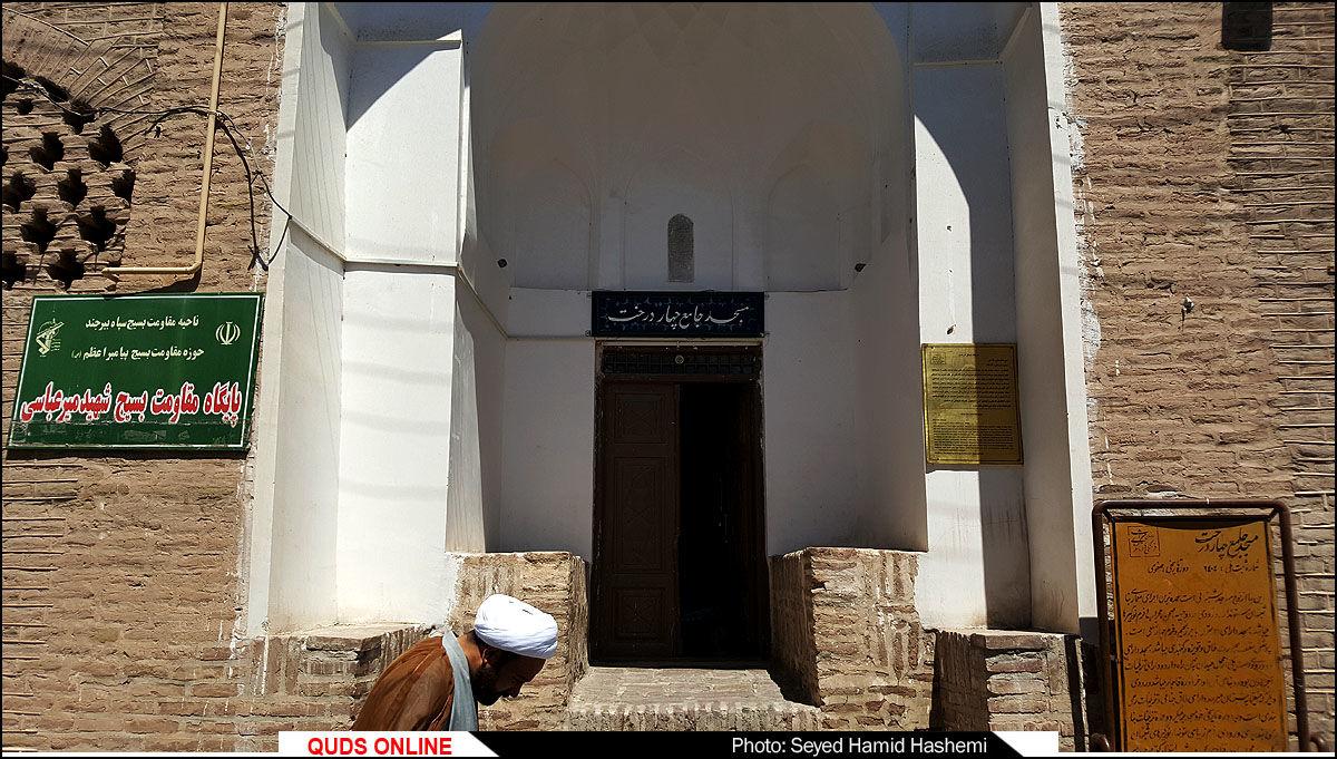 مسجد چهاردرخت/گزارش تصویری