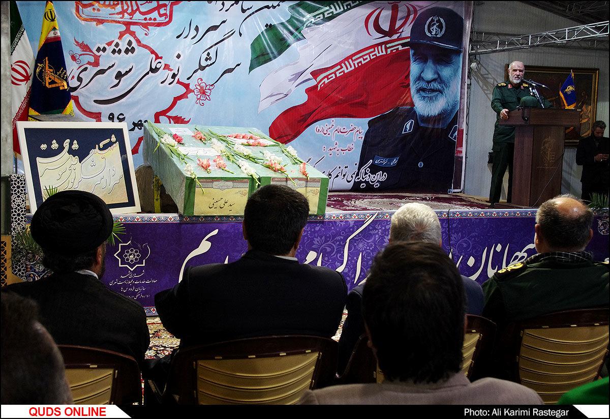 مراسم هشتمین سالگردشهادت سردار سرلشگر نورعلی شوشتری/گزارش تصویری
