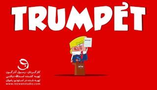 کارتون ترامپ
