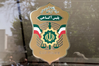 پلیس آگاهی تهران