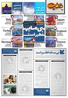 Hasht-08-01-.pdf - صفحه 1
