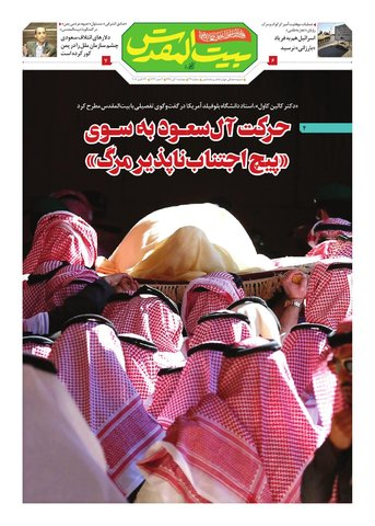 Vij-Beytolmoghadas-No-39.pdf - صفحه 1