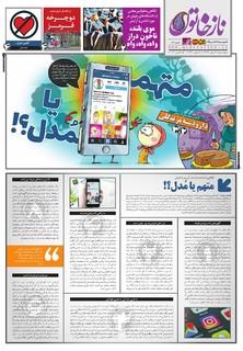 Hasht-08-03.pdf - صفحه 1