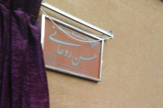 پلاک نمادین منزل پدری حسن روحانی