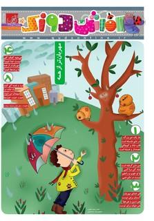 Kafshdoozak-No.46.pdf - صفحه 1
