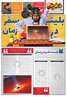 Hasht-08-06-.pdf - صفحه 1